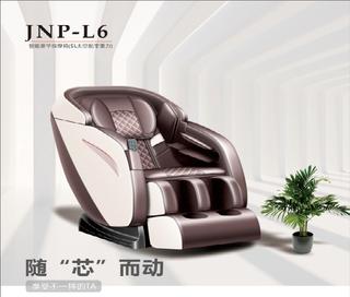 L6#金诺普  SL导航家用太空舱零重力满身电动智能按摩椅  金棕色