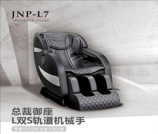 L7#金诺普   SL导轨家用太空舱零重力满身电动智能按摩椅  铁灰色