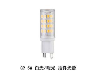 G9插件光源5w三色光源