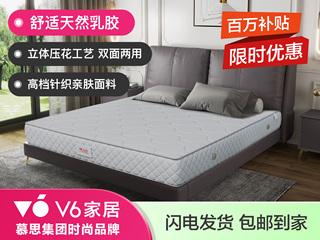 【包邮到家】 慕思集团时尚品牌 1.5*2.0m 360度防螨天然乳胶 双面可用弹簧床垫 护脊护腰释压床垫